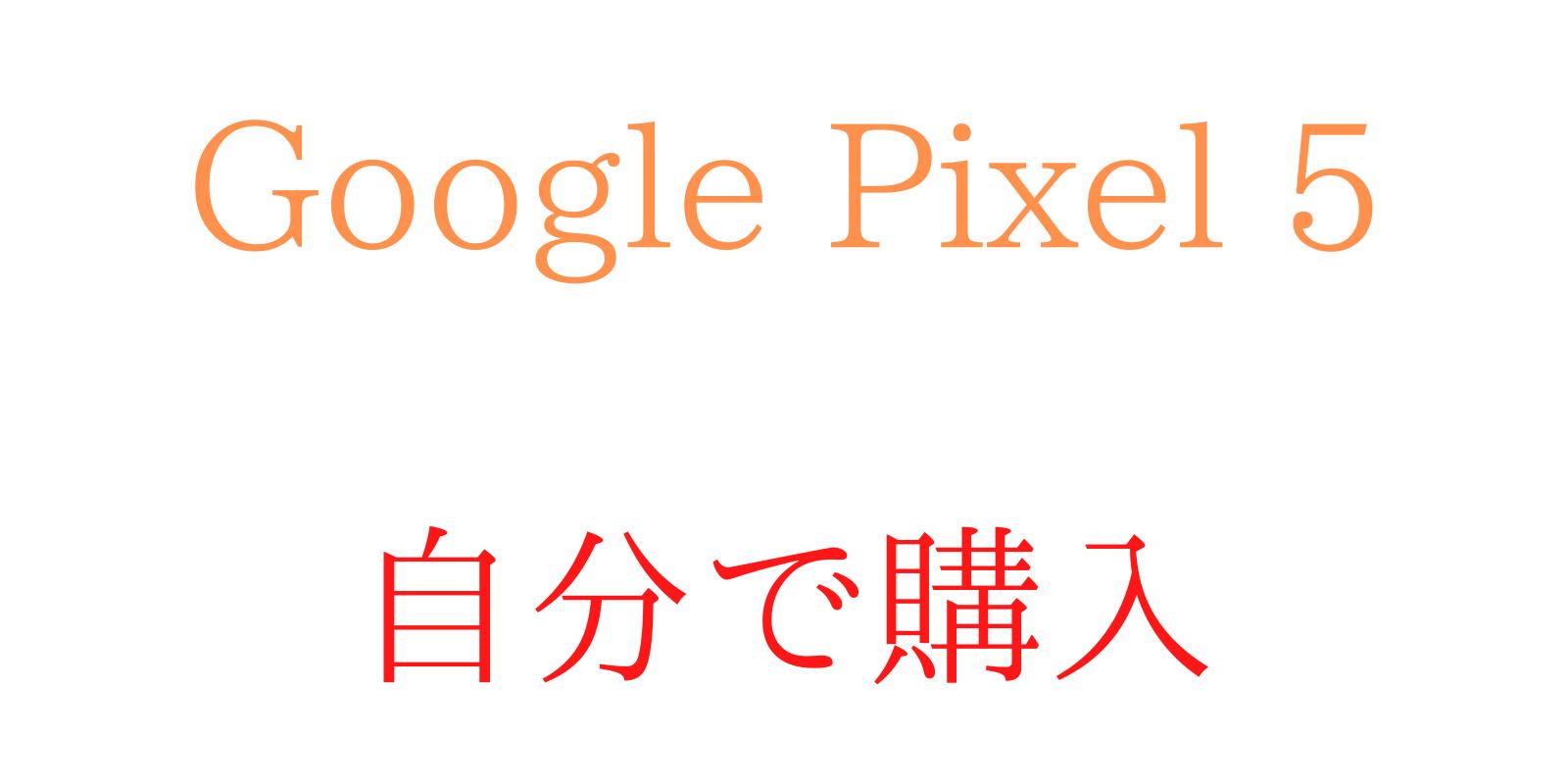 Pixel 5は自分で購入(用意)