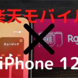 楽天モバイルでiPhone 12/Mini/Pro/Max