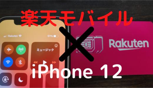 楽天モバイルでiPhone 12/mini/Pro/Maxを使う方法!eSIMや5Gの対応は?APN設定手順も解説【楽天アンリミット】