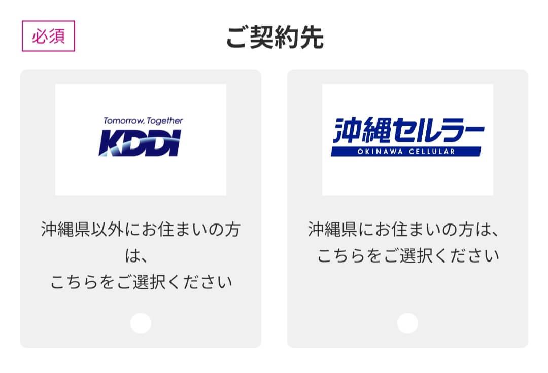 UQモバイルのKDDIと沖縄セルラー