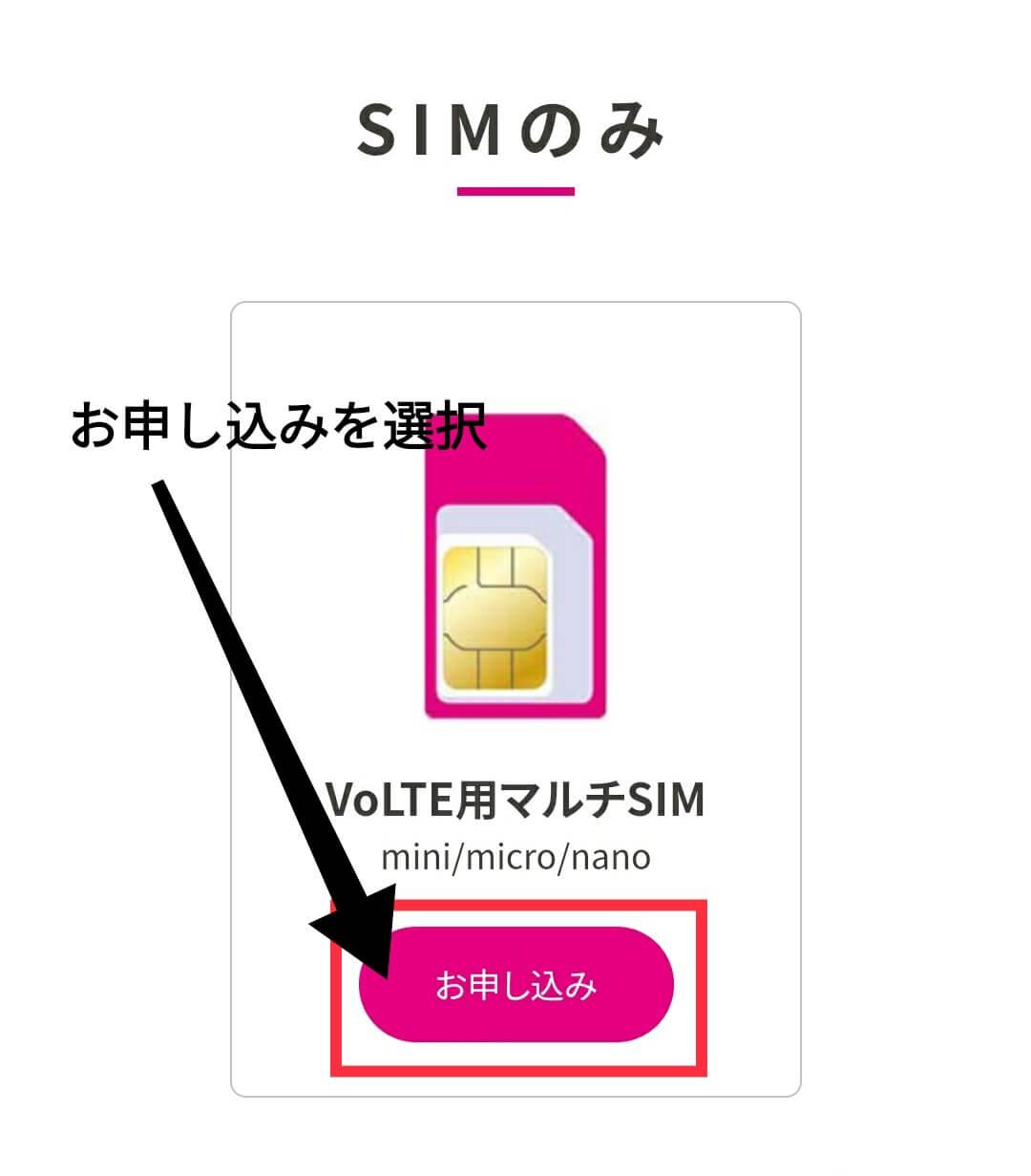UQモバイルのSIMをお申し込み