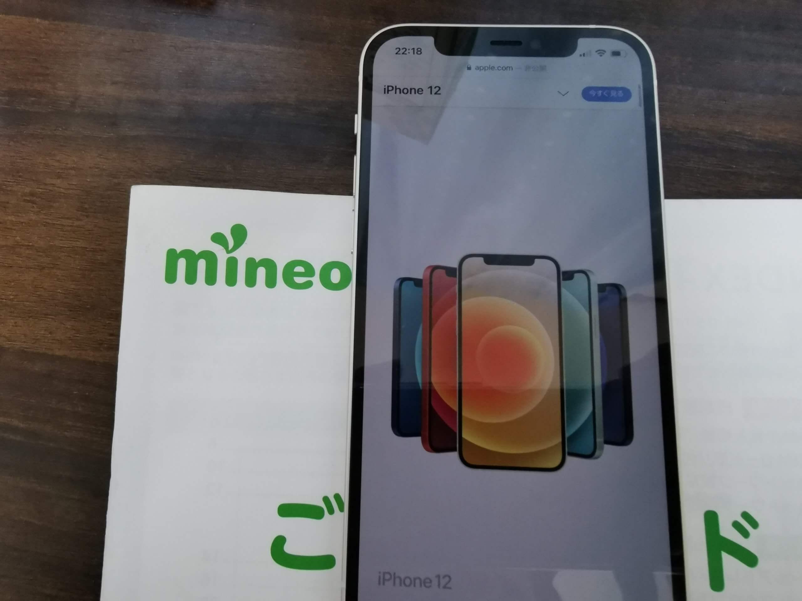 mineoでiPhone 12