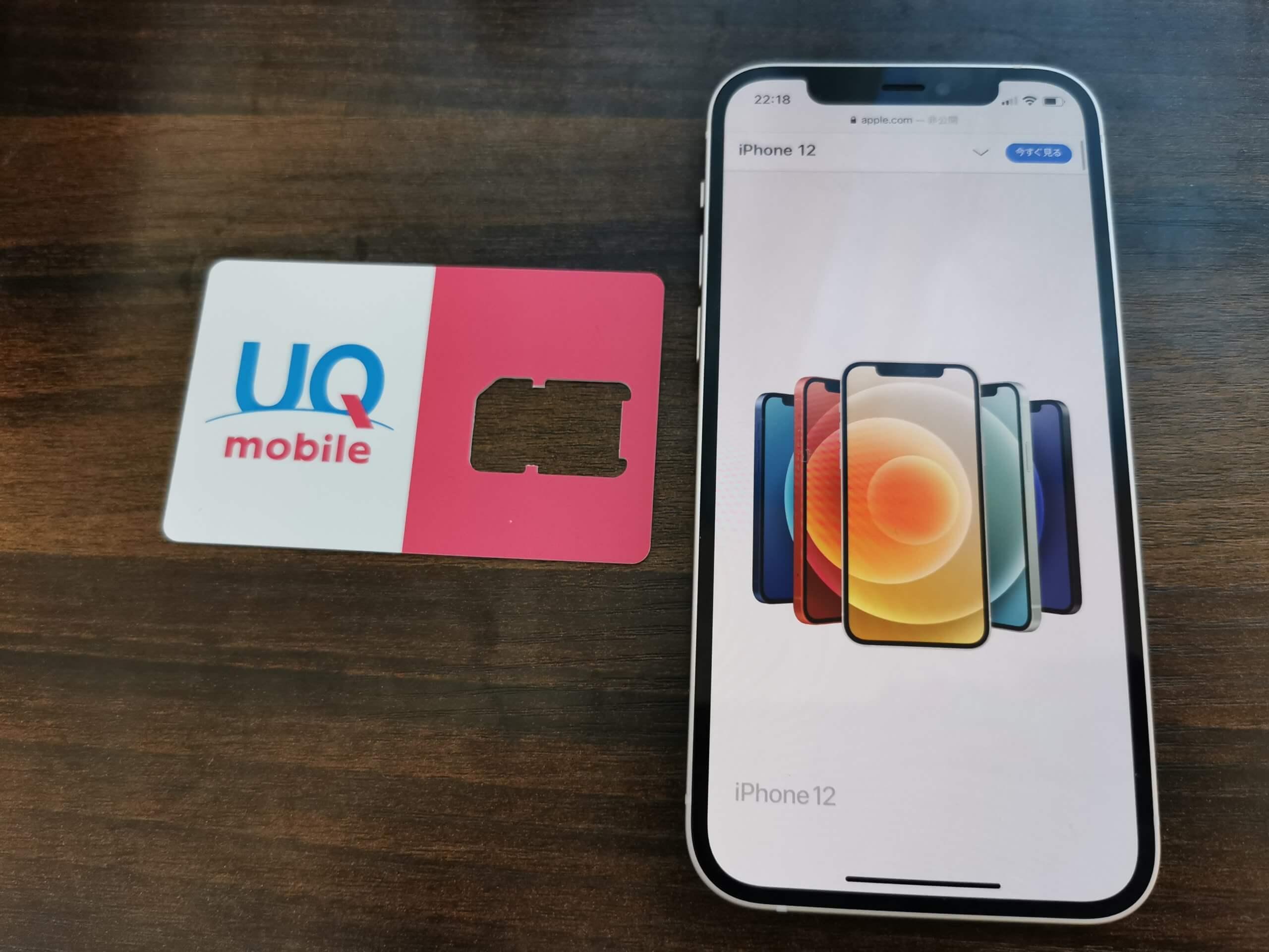 iPhone 12とUQモバイルのSIMカード