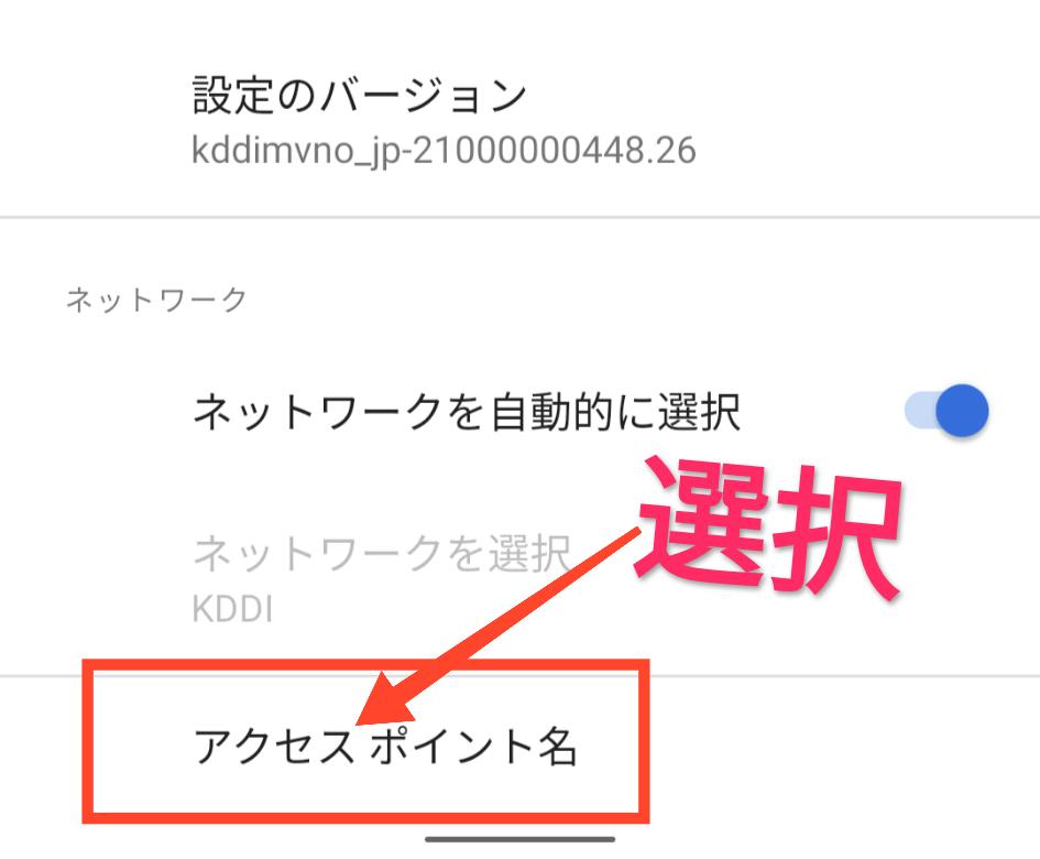 グーグルピクセル5のアクセスポイント名