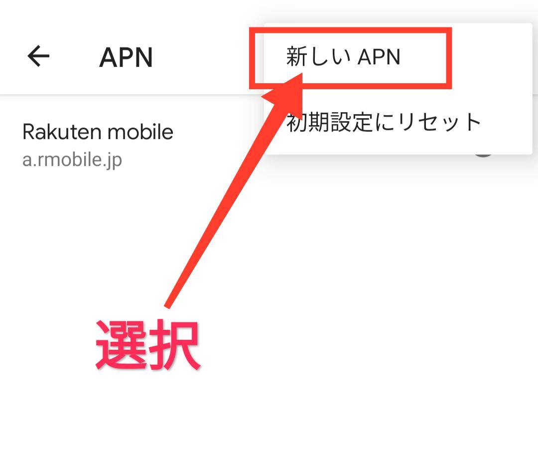 ピクセル5に新しいAPNを設定