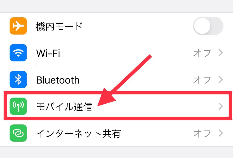iPhone 12の設定を開いてモバイル通信iPhone 12の設定を開いてモバイル通信