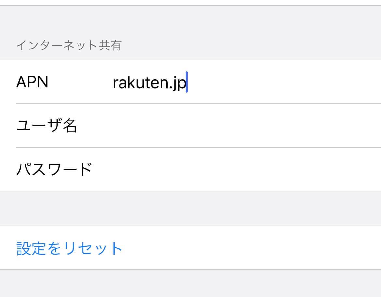 iPhone 12にrakuten.jpと入力