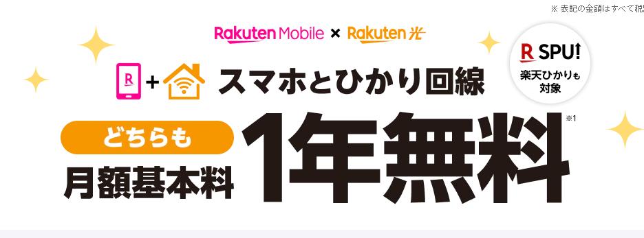 スマホとひかり回線一年無料キャンペーン(楽天ひかりと楽天モバイル)