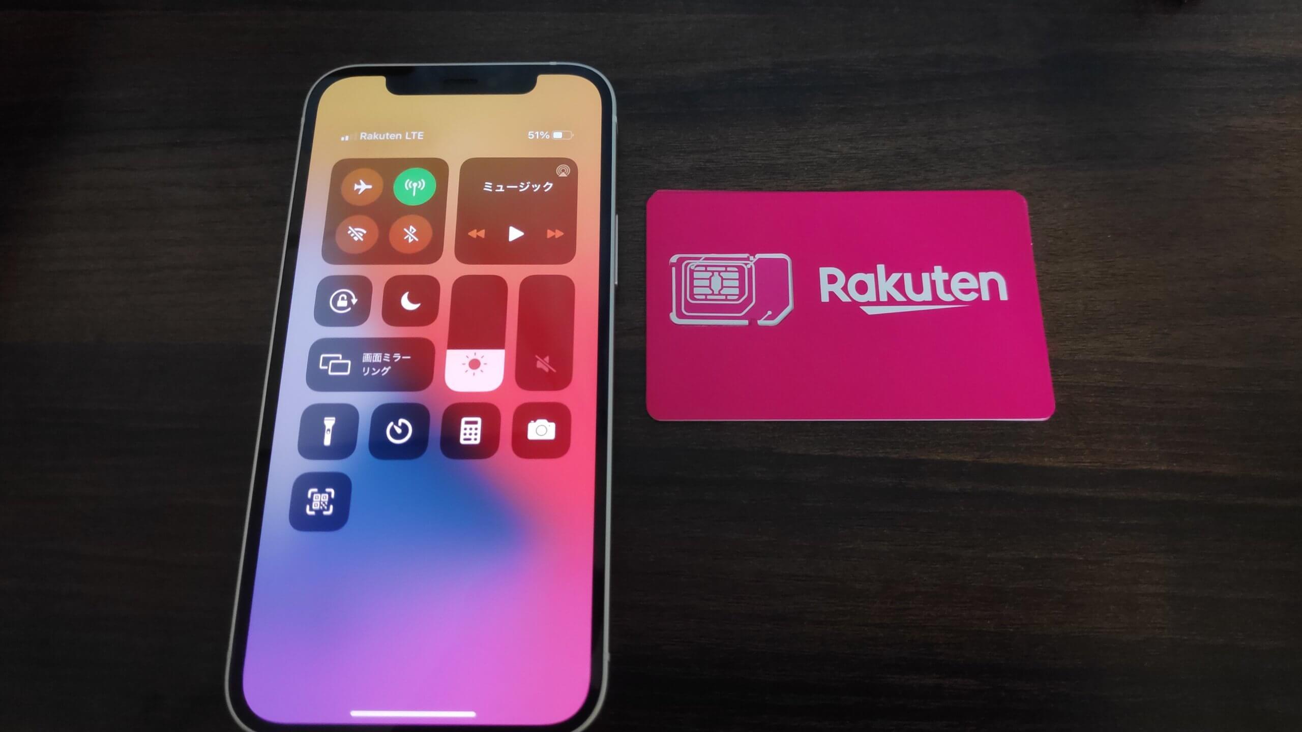 楽天モバイルとiPhone 12/Mini/Pro/Max