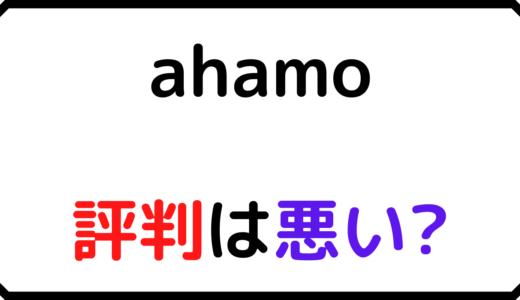 ドコモのahamoの評判(口コミ)は悪い?通信速度は遅い?速い?