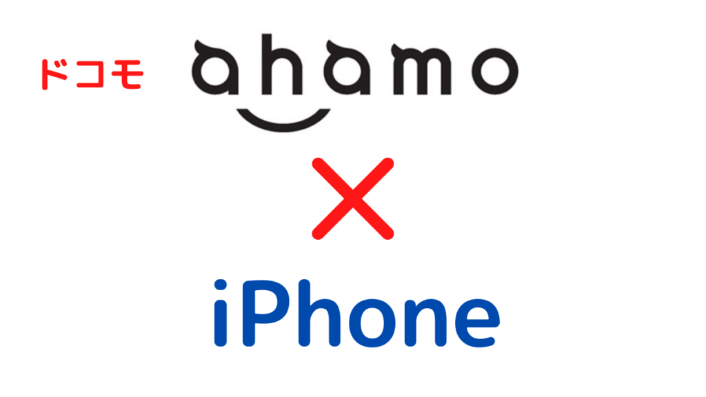 ドコモのahamoとiPhone
