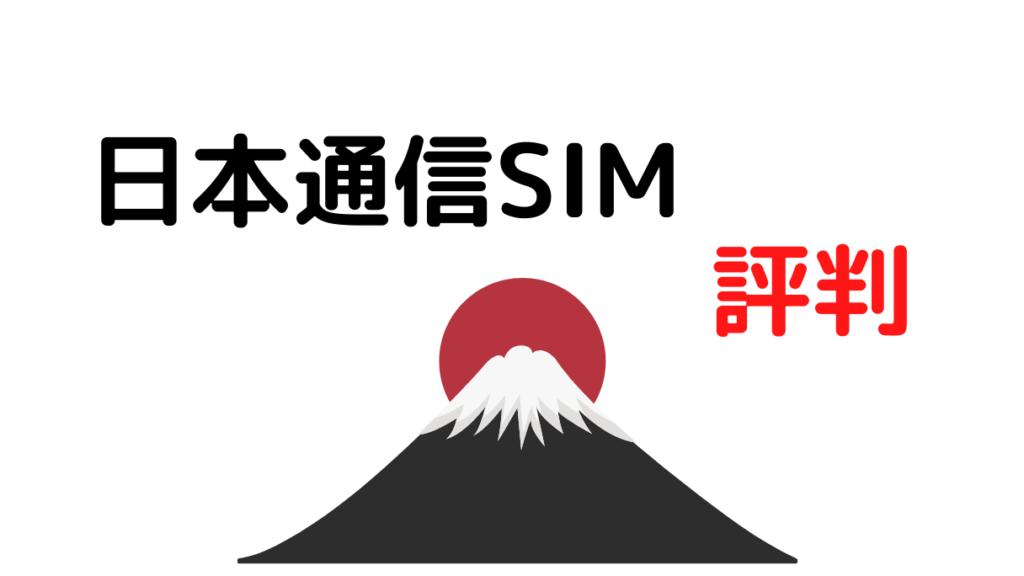 日本通信SIMの評判(口コミ)悪い