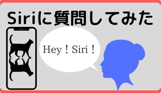 都市伝説】Siriに聞いてはいけない面白い、怖い質問まとめ。ゾルタクスゼイアン・イライザ・遊び【2021年最新版】