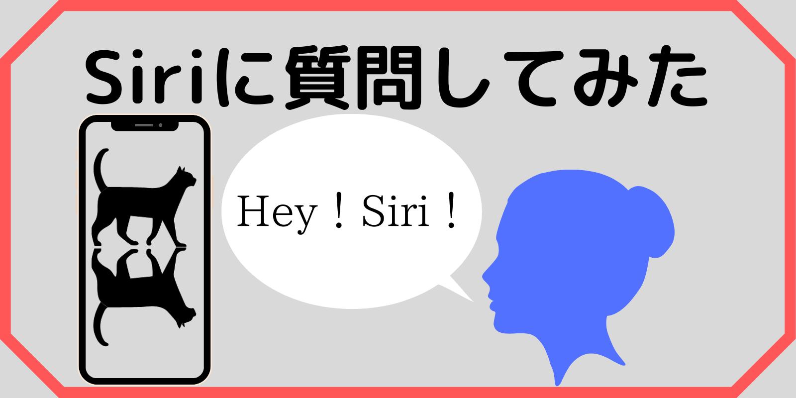 聞い こと に は いけない Siri 英語 て