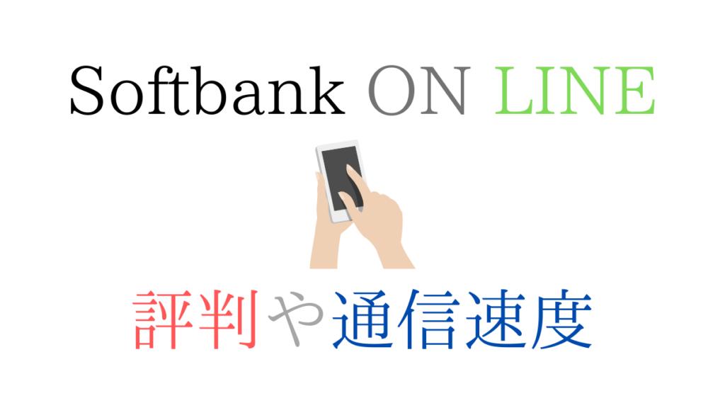 Softbank ON LINEの評判と通信速度
