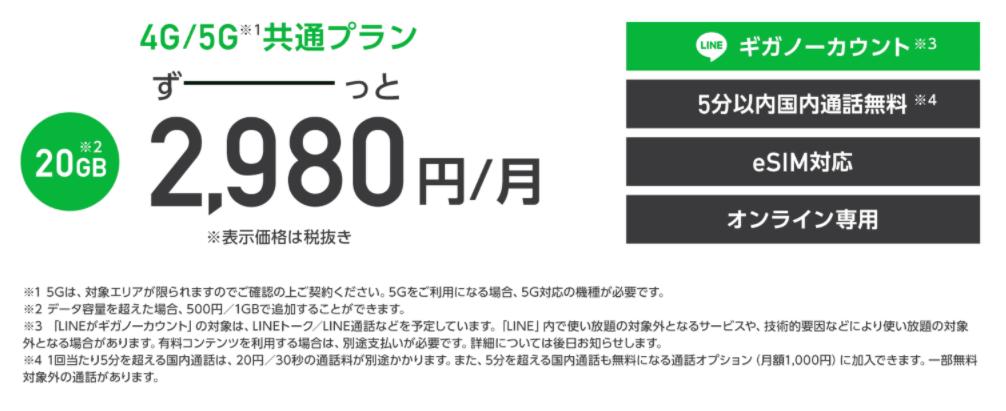 Softbank ON LINEの料金プラン【新ブランド】