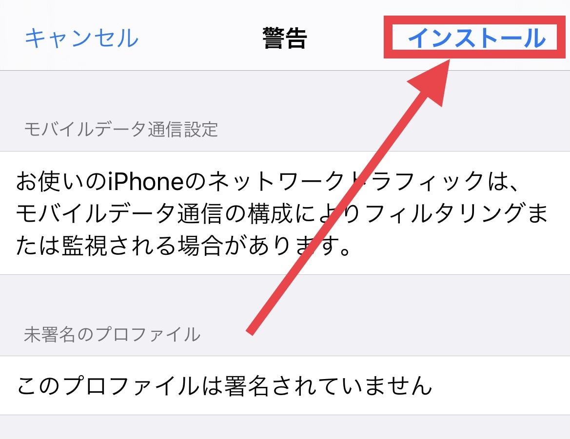 UQモバイルのAPNをインストール