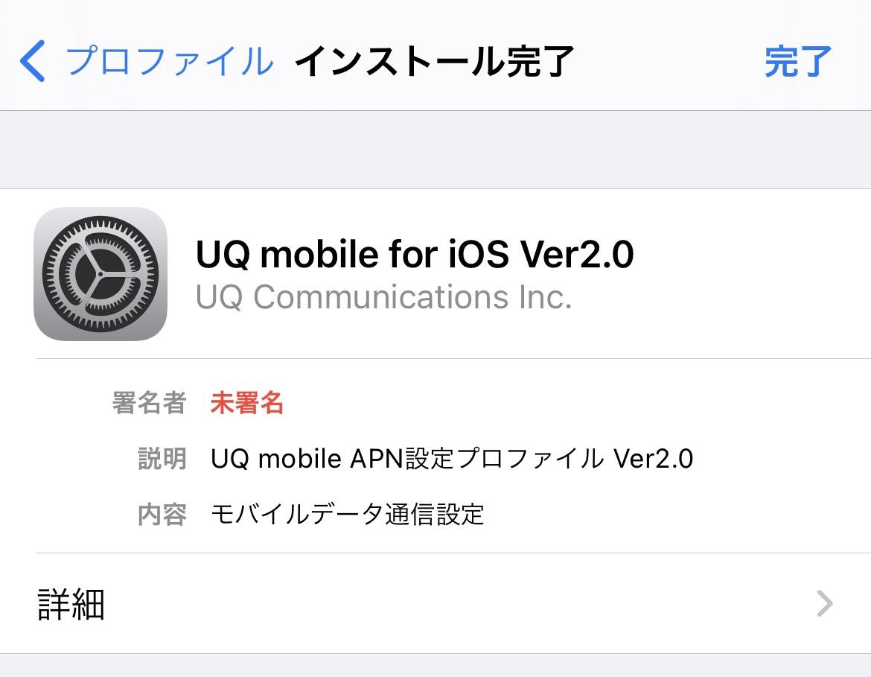 UQモバイルのプロファイルのインストールが完了
