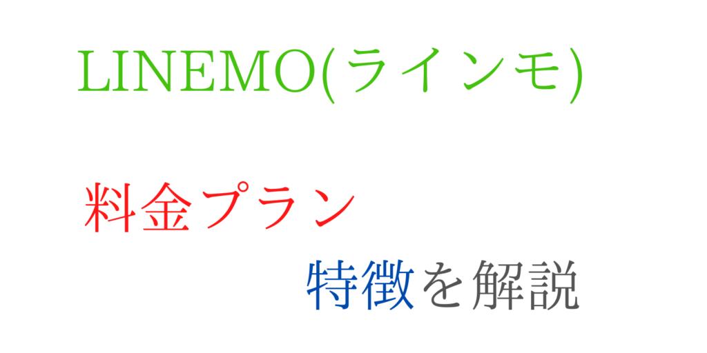 LINEMOとは?特徴や料金プランを分かりやすく