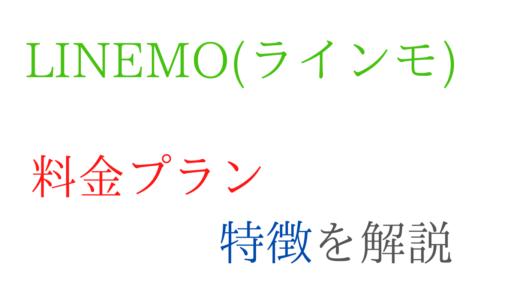 LINEMO(ラインモ)とは何?特徴/料金プランを解説!【新ブランドのソフトバンクオンライン】