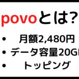 【安い】POVOとは?特徴/料金プランを解説!【auオンライン専用ブランド】