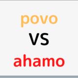 【どっち?】povoとahamoを比較してみた。速度や料金プランの違い