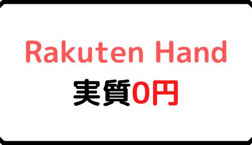 Rakuten Hand実質0円キャンペーンを解説!条件/期間/注意点【最安値/楽天ハンド/24999ポイント/楽天モバイルUN-LIMIT】