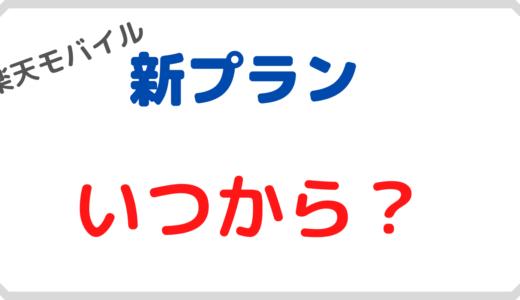 楽天モバイルの新料金プラン(Rakuten UN-LIMIT VI)はいつから開始?申し込み受付け日時は?
