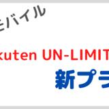 楽天モバイルの新プラン(Rauten UN-LIMIT VI)
