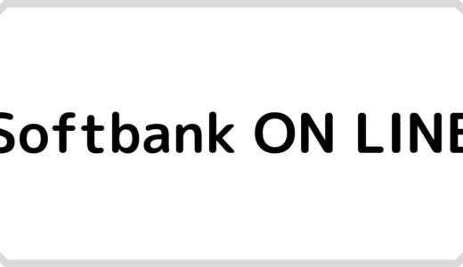 Softbank ON LINEとは何?特徴/料金プランを解説!【新ブランドのソフトバンクオンライン】
