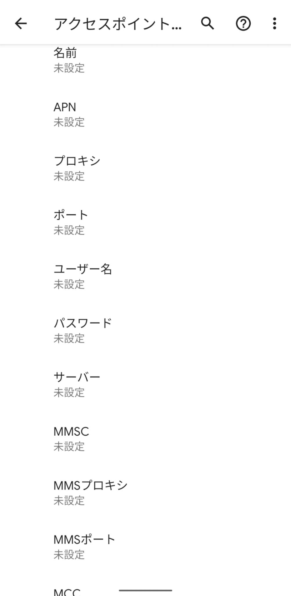 Google Pixel 5のAPN設定