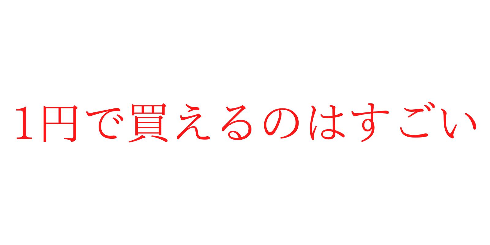 Rakuten Miniが1円なのはすごいお得