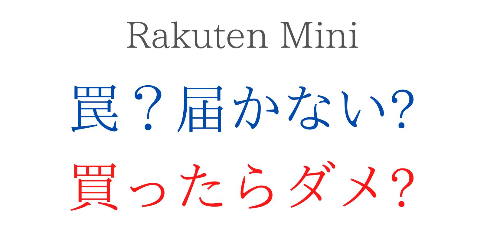 Rakuten Miniの1円は届かないので失敗