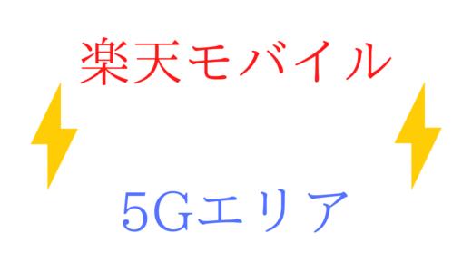 狭い】楽天モバイルの5G楽天回線エリア。今後の拡大予定は?【Rakuten UN-LIMIT VI】