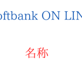 ソフトバンク新ブランドの名称はLINEMO!読み方はラインモ【Softbank ON LINE】
