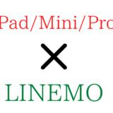 LINEMOとiPad/Mini/Pro