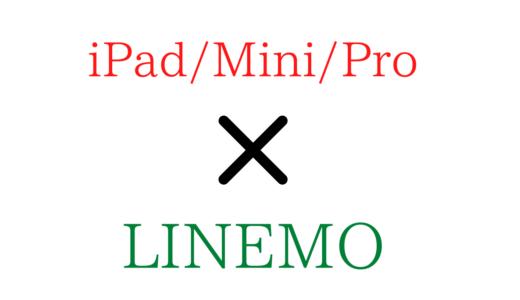 LINEMOでiPad/Mini/Proを使う手順!【eSIM/APN設定方法/対応】