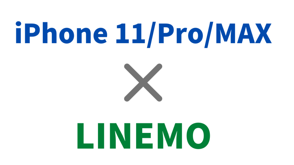 LINEMOとiPhone 12/Pro/Max