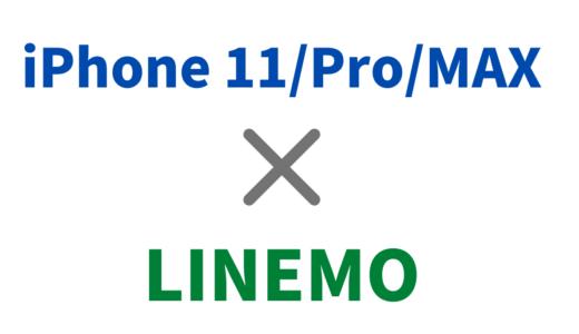 LINEMOでiPhone 11/Pro/Maxを使う方法!eSIMの対応は?APNの設定手順は?使えない?