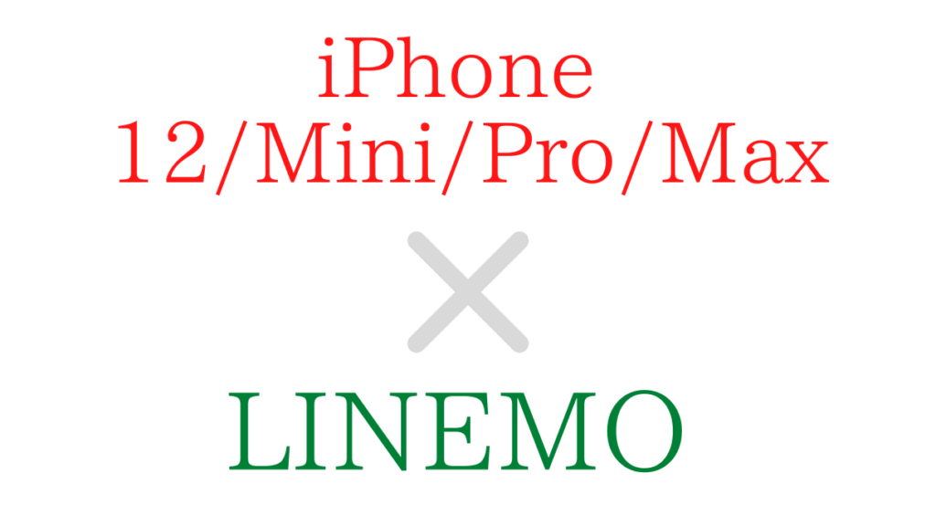 LINEMOとiPhone 12/Mini/Pro/Max