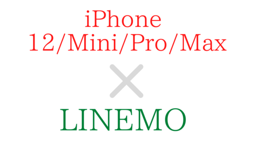 LINEMOでiPhone 12/Mini/Pro/Maxを使う方法【eSIM/5G/APN設定/対応】