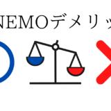 LINEMOのデメリットとメリット