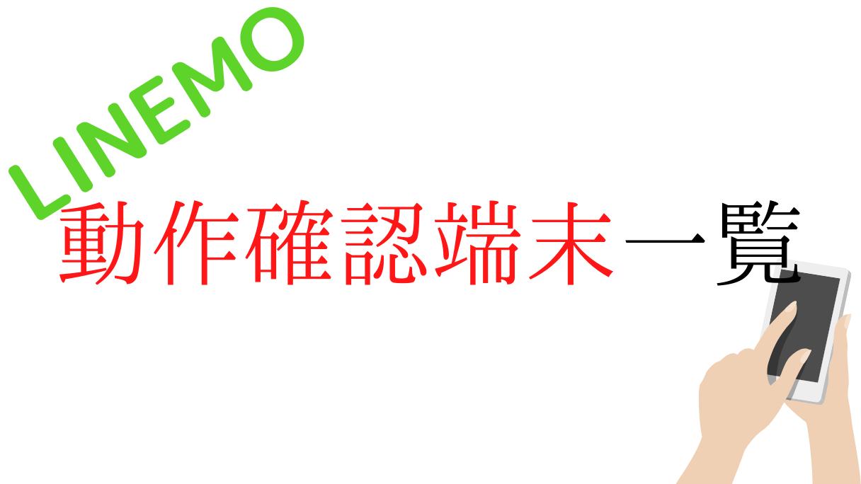 LINEMOの対応機種(スマホ)一覧