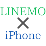 LINEMOでiPhone