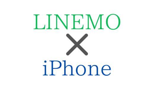 LINEMOでiPhoneを使う全手順。対応は?【設定/apn/使えない?】【12/11/se2/xs/xr/8/7/6s/Pro/max/mini】