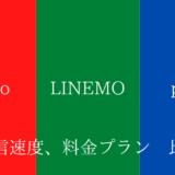 ahamo、LINEMO、povoをそれぞれ比較