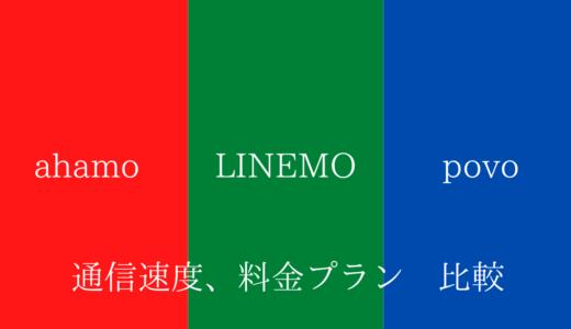 povoとLINEMOとahamoの違いは?通信速度や料金プランを比較【どっち(どれが)いい?】