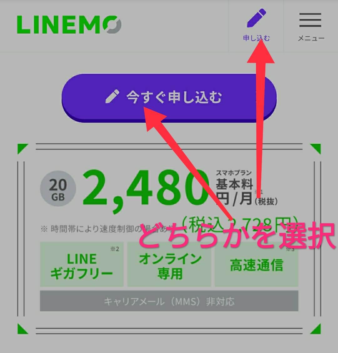 LINEMOへ今すぐ申し込む