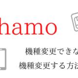 ドコモのahamoは機種変更できない?いつから・どのタイミングでできる?