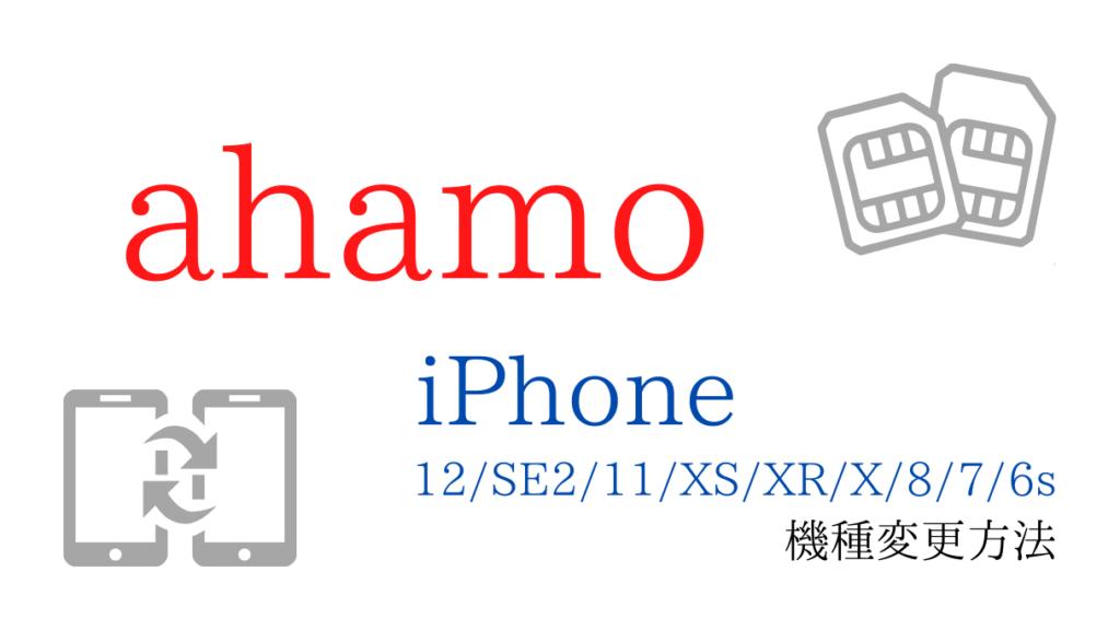 ahamoでiPhoneに機種変更するやり方